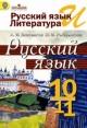 Русский язык 10-11 кл. Учебник. Базовый уровень